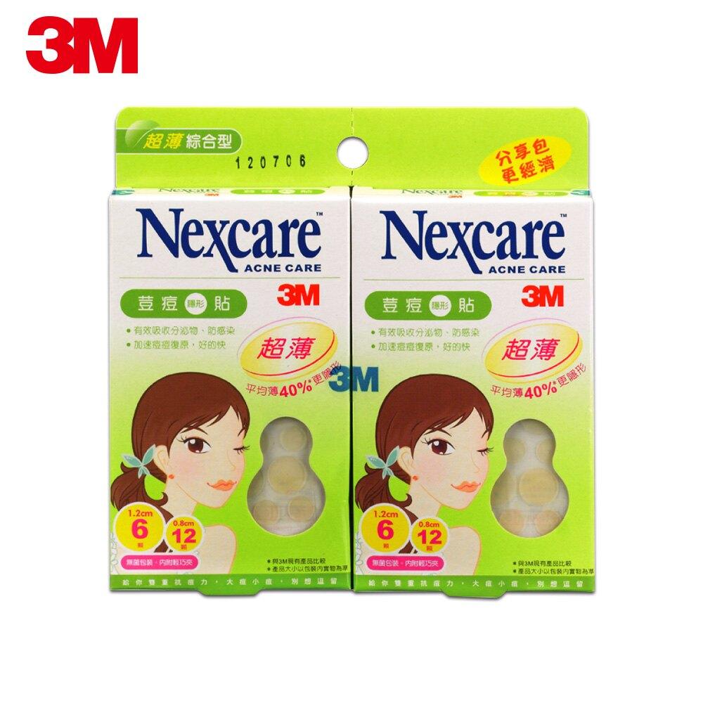 3M Nexcare荳痘隱形貼兩入分享包-超薄綜合型 7100000281