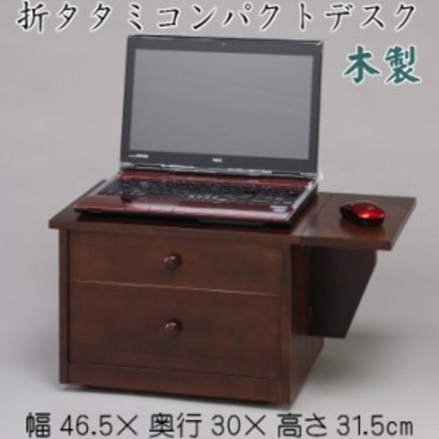 折りたたみコンパクトデスク4325 机 木製 パソコン キャスター付き シンプル