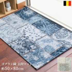 ゴブラン織 玄関マット 「ウネモ」 50×80cm ベルギー製 ブルー シルバー ( 屋内 室内 玄関 マット ヴィンテージ インテリアマット )