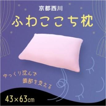 京都西川 低反発ウレタンチップ枕 ふんわりやさしいねごこちのまくら 約43×63cm 高さ約15cm (低反発チップ枕 ウレタンチップ )
