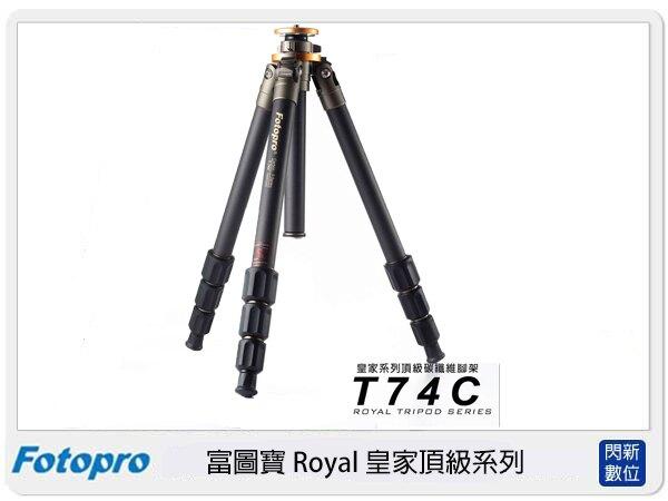 【滿3000現折300+點數10倍回饋】FOTOPRO 富圖寶 T-74C /T74C 皇家列 碳纖維(含腳架盒,公司貨)