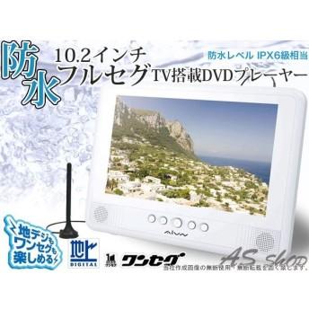 防水テレビ 防水テレビ ポータブルDVDプレーヤー内蔵 フルセグLED液晶テレビ RV-102FS