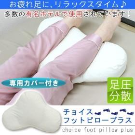 足枕 チョイスフットピロープラス 専用カバー1枚プレゼント