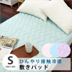 敷きパッド 接触冷感 シングル 100×205cm 無地 ピンク グリーン サックス ブルー パープル ひんやり 敷きパット 敷パッド シンプル 冷感