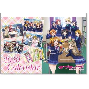 【カレンダー】ラブライブ!School idol project カレンダー2020