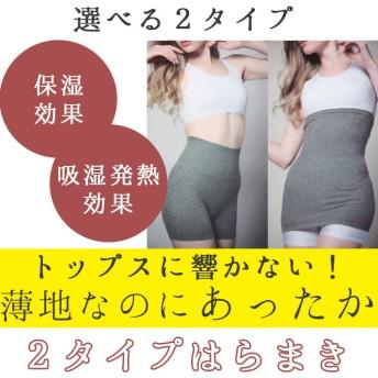 腹巻 パンツ ベアトップ レディース はらまき 大人 綿 メンズ 兼用 冷え取り 冷え性対策 薄手 マタニティ インナー