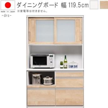 キッチンボード 幅119.5cm 高さ197cm モイス オープンキッチンボード ハイタイプ ゼブラホワイト NAメープル  日本製 国産品   SOK 開梱設置送料無料