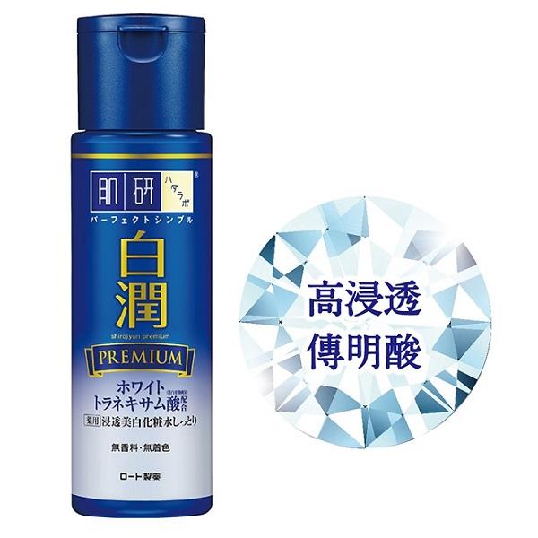 肌研白潤高效集中淡斑化妝水潤