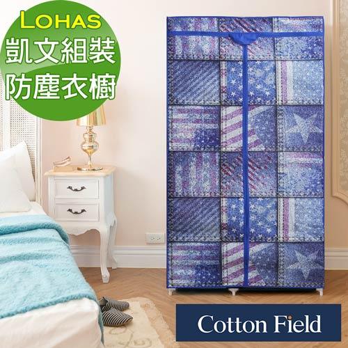【凱文】簡易組裝防塵衣櫥-國旗