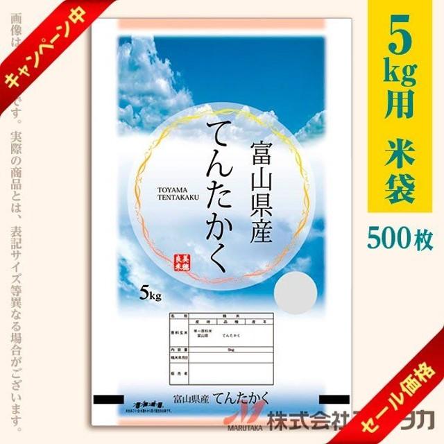 米袋 ラミ フレブレス 富山産てんたかく 天空 5kg用 1ケース(500枚入) MN-0048