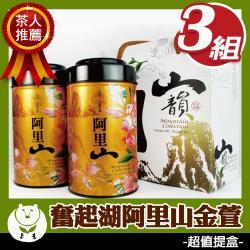 【台灣茶人】阿里山風味金萱茶葉禮盒*3組(2罐/組)