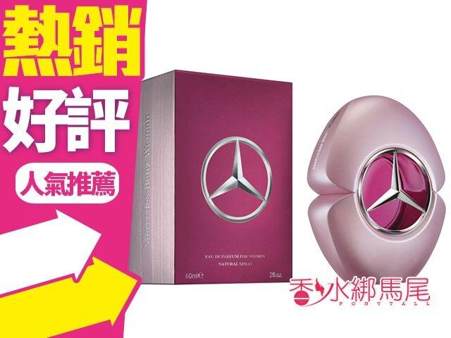 Mercedes-Benz Star 女性淡香精 60ml◐香水綁馬尾◐