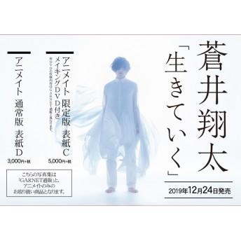 【写真集】蒼井翔太写真集「生きていく」 アニメイト通常版表紙D