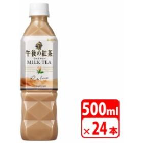 送料無料 キリン 午後の紅茶 ミルクティー 500ml ペットボトル 24本(1ケース) お茶・ソフトドリンク キリンビバレッジ KIRIN-076665