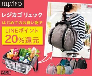 FELISSIMO(フェリシモ) | 初めてのお買い物でLINEポイント20%還元!