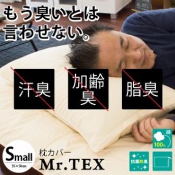 抗菌防臭 ピローケース 35×50cm ミスターテックス Mr.TEX 無地 ( 布団カバー 日本製 カバー 枕カバー ピロケース )