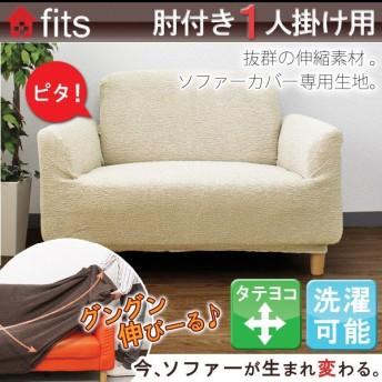 ソファーカバー  肘付き 1人掛け ストレッチ 伸縮 洗える fits 2way フィット 期間限定 5580円→4580円 3月1日まで