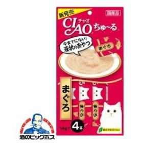 猫 ねこ えさ おやつ グッズ いなばペットフード CIAO チャオ ちゅ~る ちゅーる まぐろ 14g×4本入