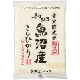 魚沼産こしひかり 一等米 2合用使い切り真空パック 無洗米 300g (10袋)【1回お試しコース】
