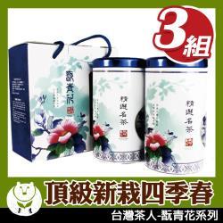 【台灣茶人】頂級新栽四季春甘美風味 超值茶葉禮盒(翫青花) 3組