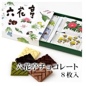 お中元 2019 六花亭 チョコレート 8枚入 お菓子 スイーツ 北海道 お土産 ポイント消化 お菓子