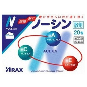 ノーシン 散剤 20包