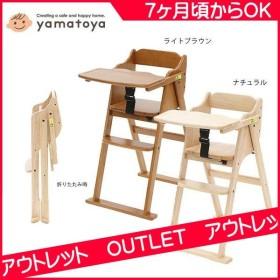 開封展示品 アウトレット ベビーチェア たためるベビーハイチェア 大和屋 yamatoya 木製チェア ダイニング すくすくチェア 自宅使い ギフト包装不可