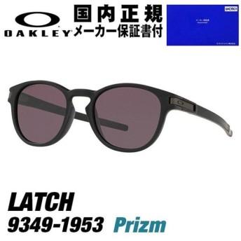 オークリー サングラス 2018年新作 ラッチ プリズム アジアンフィット oakley LATCH OO9349-1953 53