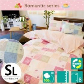 掛け布団カバー ロマンチックシリーズ 「ハイデン Heiden」 シングルロング 150×210cm 花柄 パッチワーク ピンク サックス 布団カバー
