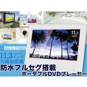 11.3インチ 防水テレビ 防水テレビ ポータブルDVDプレーヤー内蔵 フルセグLED液晶テレビ RV-113FSWP