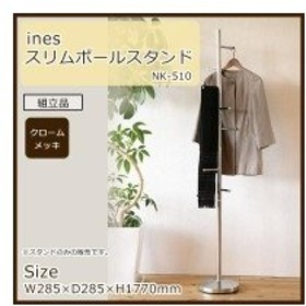ines(アイネス) スリムポールスタンド NK-510