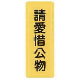 【新潮指示標語系列】TS貼牌-請愛惜公物TS-311/個
