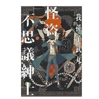 中古単行本(小説・エッセイ) ≪国内ミステリー≫ 怪盗不思議紳士 / 我孫子武丸