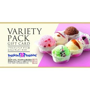 サーティワンアイスクリームバラエティパックギフト券(レギュラーサイズ6個入)