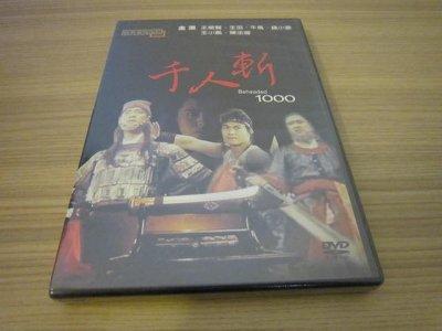 全新經典電影《千人斬》DVD 王祖賢 王羽 午馬 錢小豪 王小鳳 陳法蓉