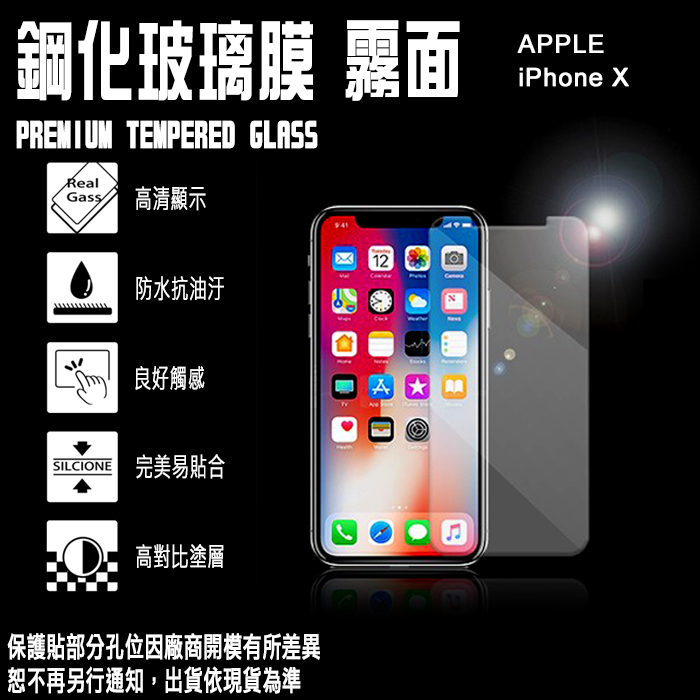 9H 霧面 玻璃螢幕保護貼 日本旭硝子 5.8吋 iPhone X/iX APPLE 蘋果 強化玻璃 螢幕保貼 耐刮 抗磨 防指紋 疏水疏油/TIS購物館