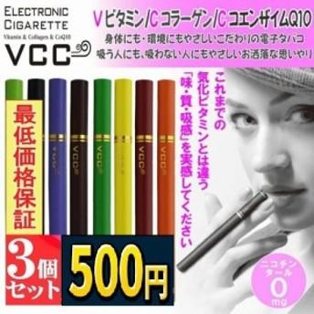 3本set1本500円後払いで安心 送料無料 電子タバコ ビタミン たばこ 電子たばこ 禁煙グッズ 健康グッズ シガレット プルームテック