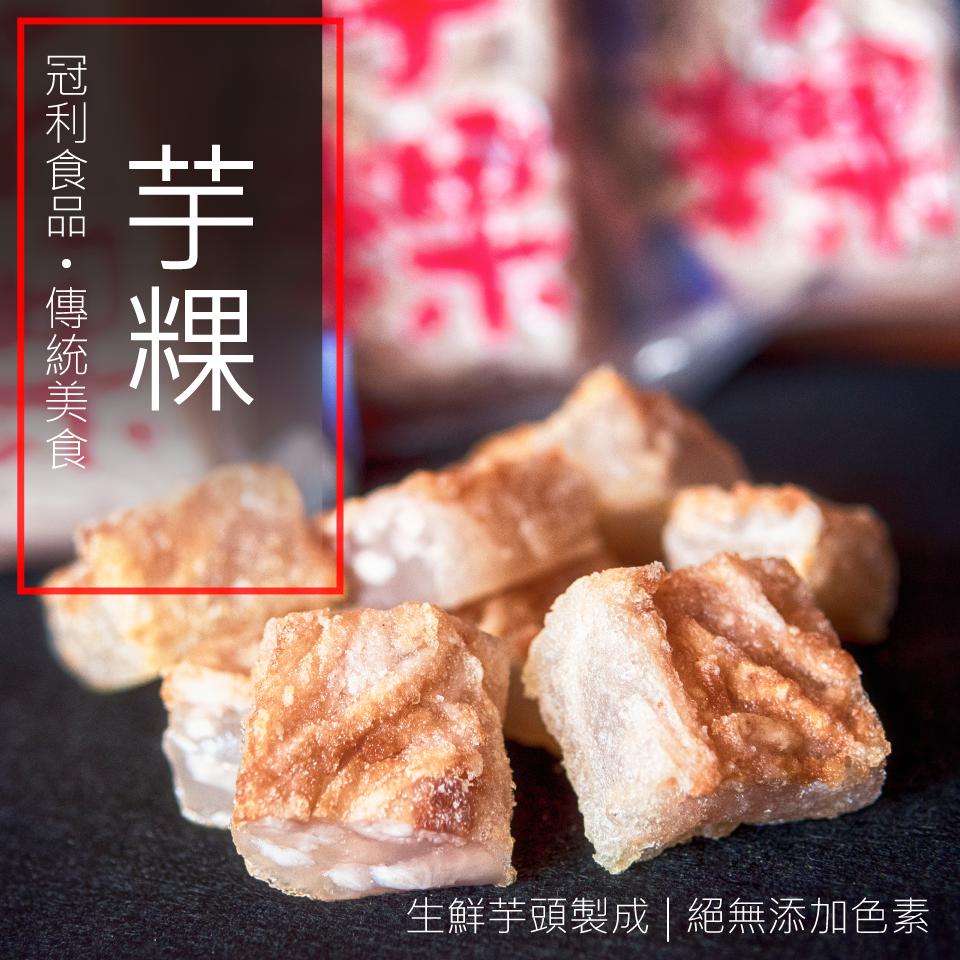 冠利食品網路食品熱銷排行!! 傳統美食芋粿