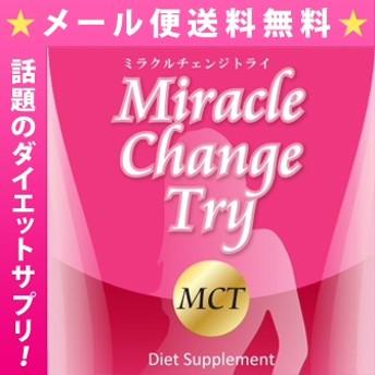 ミラクルチェンジトライ Miracle Change Try MCT メール便送料無料/サプリメント ダイエット 美容 健康