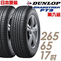 【DUNLOP 登祿普】日本製造 GRANDTREK PT3 休旅車專用輪胎_兩入組_265/65/17(PT3)