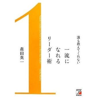 誰も教えてくれない一流になれるリーダー術 アスカビジネス/森田英一【著】