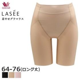 【B】28%OFF ワコール ラゼ 着やせグラマラス 着やせすっきりパンツ ロングガードル(58・64・70・76サイズ) GFA349 [m_b]