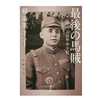 中古単行本(小説・エッセイ) 最後の馬賊 「帝国」の将軍・李守信 / 楊海英