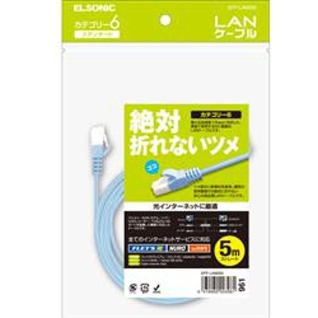 ELSONIC 絶対折れないツメ LANケーブル(カテゴリー6) 5m EFP-LAN050