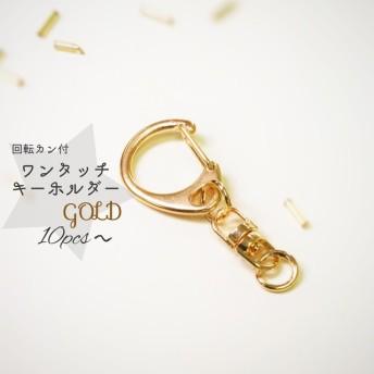 ☆おすすめ☆ワンタッチ キーホルダー(回転カン付) ゴールド:10個~◎送料無料◎
