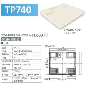 テクノテック スタンダード防水パン TP740-NW1 トレイタイプ W740×D640×H60 アイボリーホワイト