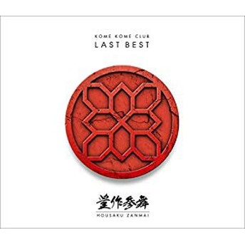 LAST BEST ~豊作参舞~(通常盤)(中古品)