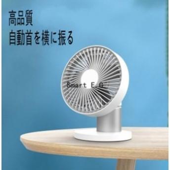 サーキュレーター USB 充電式 小型 扇風機 コンパクト 安い 寝室 子供部屋 静か 静音 扇風機 3段の風量調節自動首を横に振る 扇風機 おす