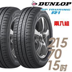 【DUNLOP 登祿普】SP TOURING R1 省油耐磨輪胎_兩入組_215/70/15(SPR1)