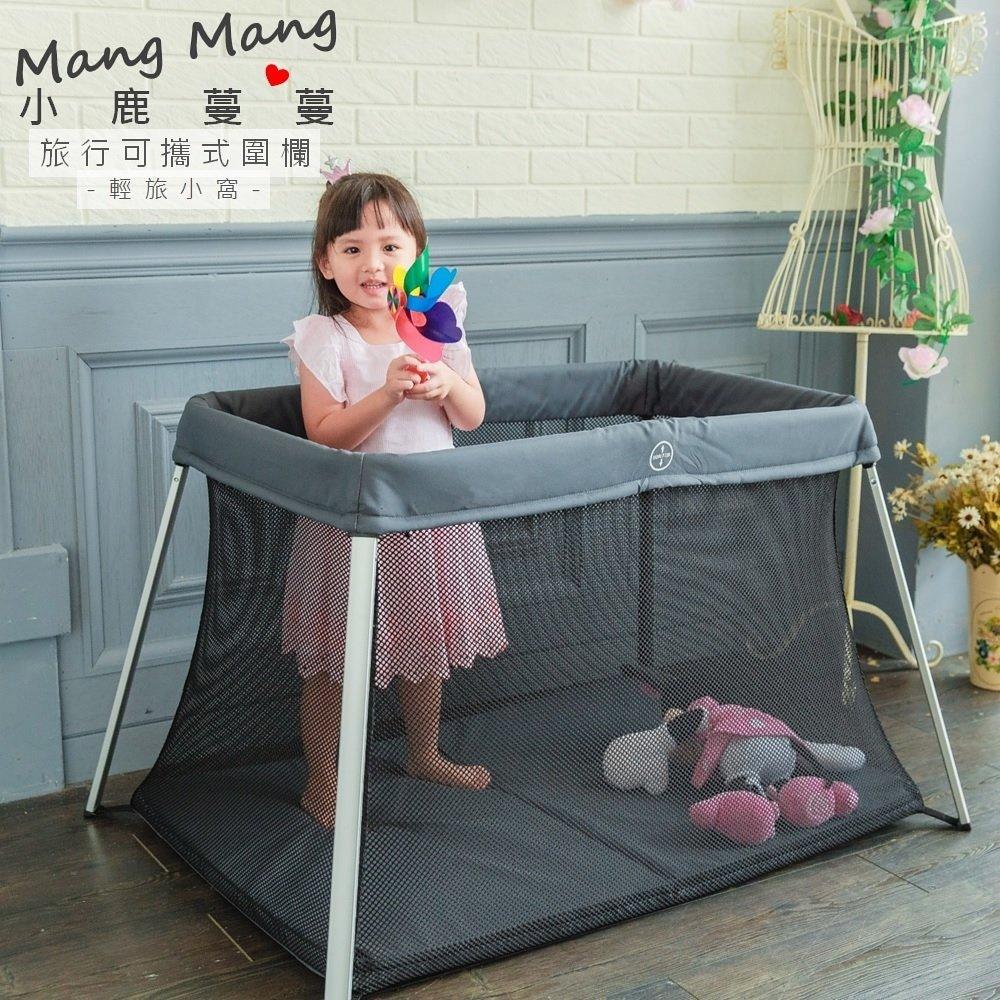 Mang Mang 小鹿蔓蔓 旅行攜帶式圍欄(輕旅小窩)